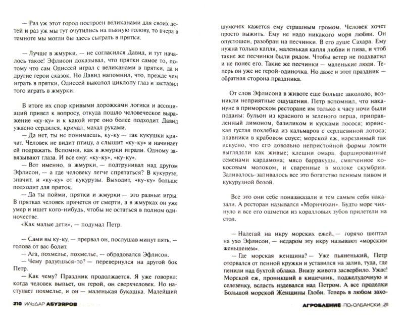 Иллюстрация 1 из 16 для Агробление по-олбански - Ильдар Абузяров | Лабиринт - книги. Источник: Лабиринт