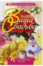 Иванова Лимия Ваша свадьба