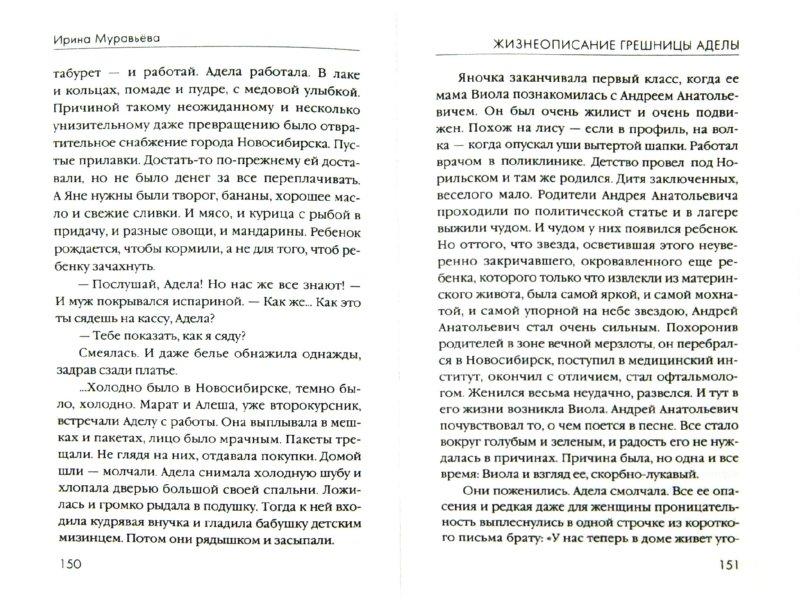 Иллюстрация 1 из 7 для Жизнеописание грешницы Аделы - Ирина Муравьева | Лабиринт - книги. Источник: Лабиринт