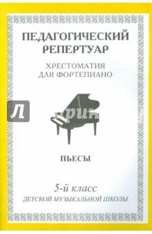 Купить Хрестоматия для фортепиано. 5 класс ДМШ. Пьесы, Изд. Шабатура Д.М., Литература для музыкальных школ