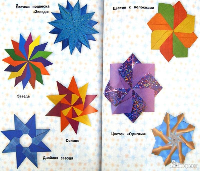 Иллюстрация 1 из 15 для Оригами для всей семьи - Татьяна Сержантова | Лабиринт - книги. Источник: Лабиринт