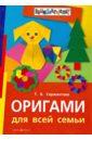 Скачать Сержантова Оригами для всей Айрис-Пресс С этой книги лучше бесплатно