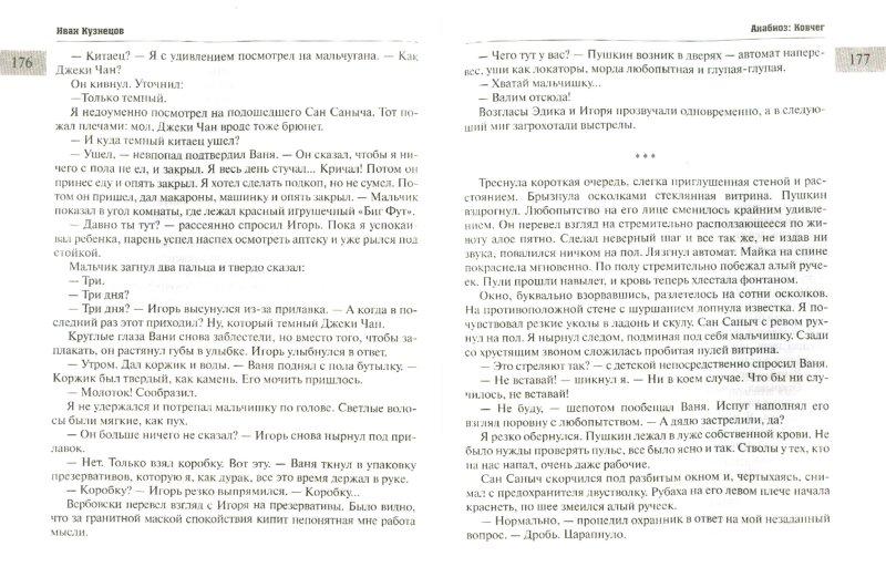 Иллюстрация 1 из 6 для Анабиоз: Ковчег - Иван Кузнецов | Лабиринт - книги. Источник: Лабиринт