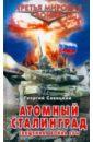 Атомный Сталинград. Священная война 2017, Савицкий Георгий Валериевич
