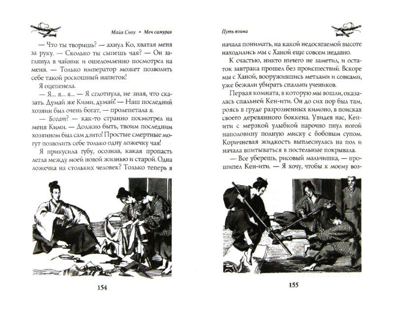 Иллюстрация 1 из 20 для Путь воина - Майя Сноу   Лабиринт - книги. Источник: Лабиринт