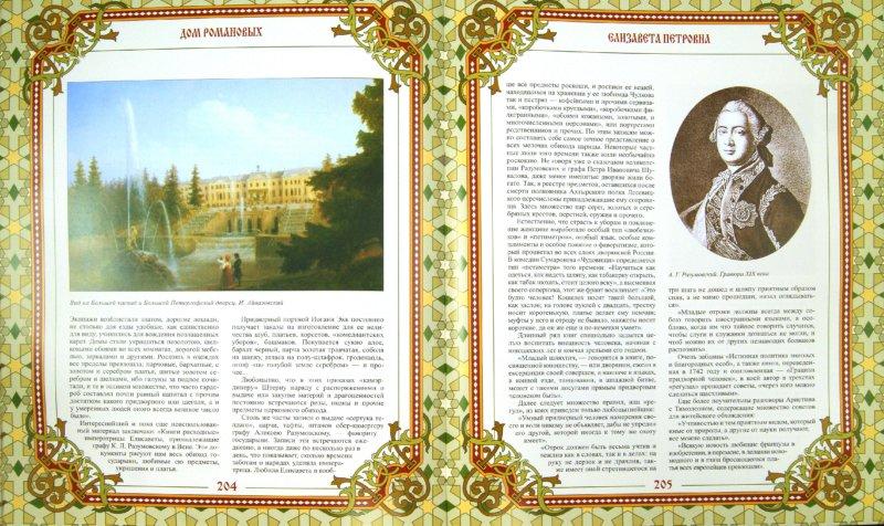 Иллюстрация 1 из 16 для Дом Романовых - Владислав Артемов | Лабиринт - книги. Источник: Лабиринт