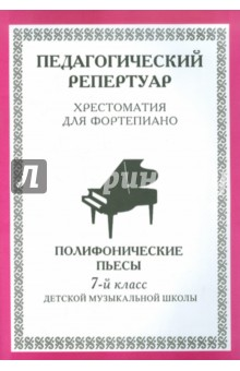 Хрестоматия для фортепиано. 7 класс ДМШ. Полифонические пьесы хрестоматия для фортепиано 5 класс детской музыкальной школы этюды