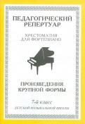 Хрестоматия для фортепиано. 7-й класс детской музыкальной школы. Произведения крупной формы