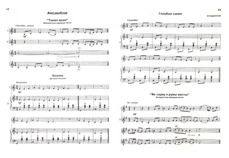 Иллюстрация 1 из 4 для Хрестоматия баяниста. 1-й класс детской музыкальной школы | Лабиринт - книги. Источник: Лабиринт