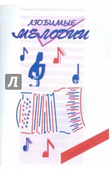 Любимые мелодии. Популярная музыка для баяна или аккордеона. В 2 частях. Часть 2 ритмы планеты для аккордеона баяна выпуск 2