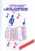 Любимые мелодии. Популярная музыка для баяна или аккордеона. В 2 частях. Часть 2