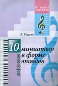 10 миниатюр в форме этюдов. Для фортепиано