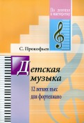 Детская музыка. 12 легких пьес для фортепиано