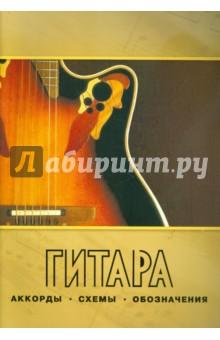 Гитара. Аккорды, схемы, обозначения. Практическое руководство гитара аккорды схемы обозначения