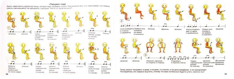Иллюстрация 1 из 3 для Ти-ти ТА и ди-ли ДОН. Игровая теория музыки для детей 4-6 лет - Татьяна Боровик | Лабиринт - книги. Источник: Лабиринт