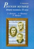 Русская музыка второй половины XX века: Э. Денисов, А. Шнитке, Р. Щедрин. Биографии (+CD)