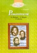 Романтизм: Ф.Шуберт, Р.Шуман, Ф.Шопен (+CD)