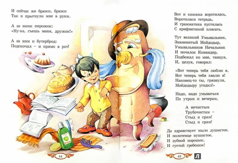 Иллюстрация 1 из 25 для Сказки и стихи - Корней Чуковский | Лабиринт - книги. Источник: Лабиринт
