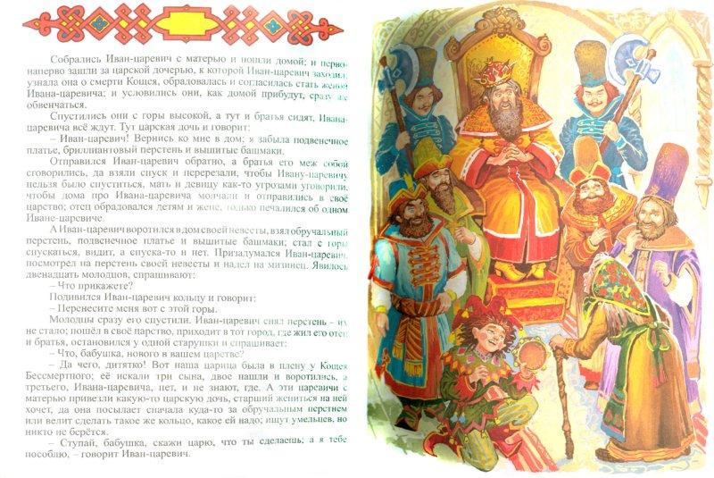 Иллюстрация 1 из 11 для Кощей Бессмертный | Лабиринт - книги. Источник: Лабиринт