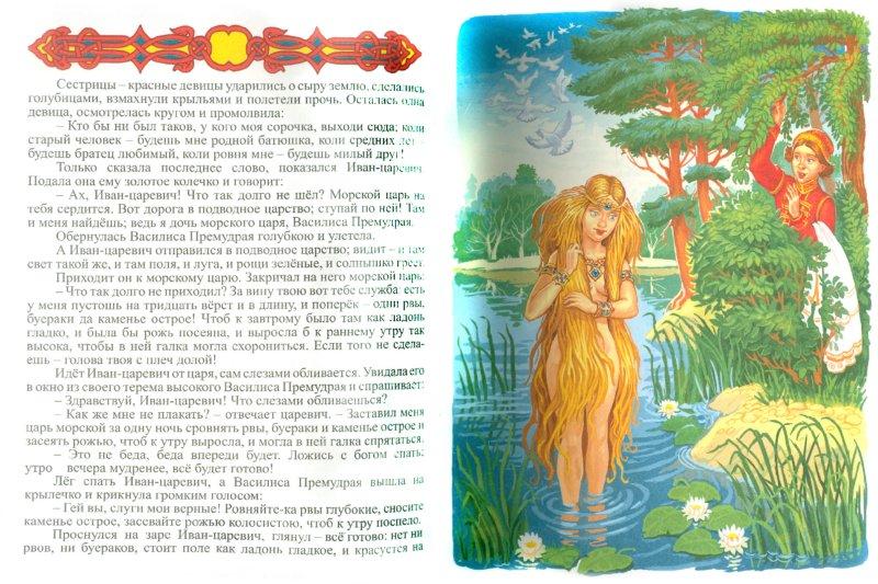 Иллюстрация 1 из 10 для Василиса Премудрая и Морской Царь | Лабиринт - книги. Источник: Лабиринт
