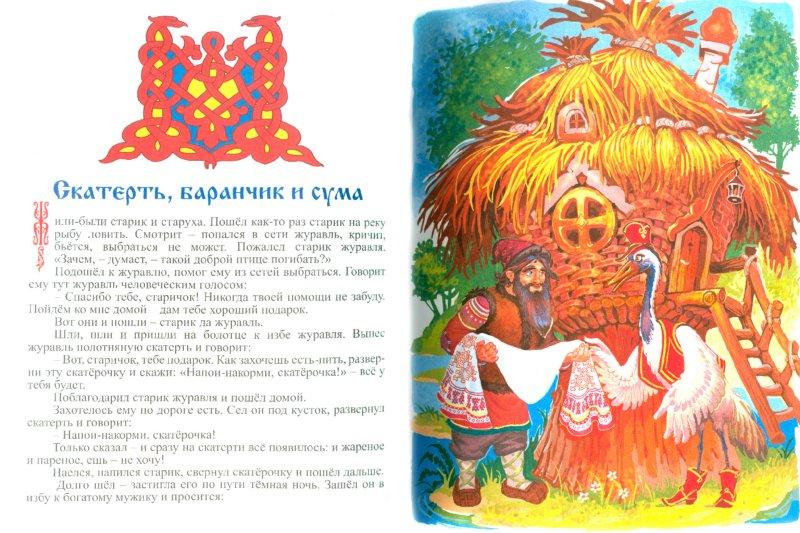Иллюстрация 1 из 10 для Крошечка-Хаврошечка. Скатерть, баранчик и сума | Лабиринт - книги. Источник: Лабиринт