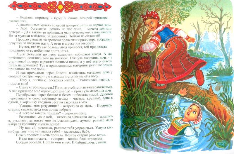 Иллюстрация 1 из 4 для Белая уточка. Волшебная дудочка | Лабиринт - книги. Источник: Лабиринт