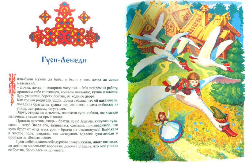 Иллюстрация 1 из 6 для Баба-Яга  Гуси-Лебеди   Лабиринт - книги. Источник: Лабиринт