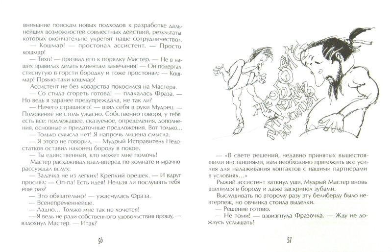 Иллюстрация 1 из 10 для Мудрый Исправитель Недостатков - Пал Бекеш | Лабиринт - книги. Источник: Лабиринт