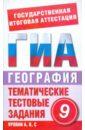 ГИА-2012. География. 9 класс. Тематические тестовые задания, Абрамова Т. В.