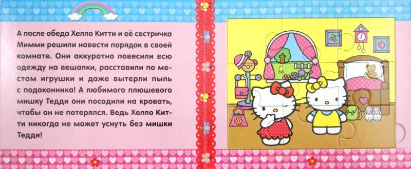 Иллюстрация 1 из 15 для Книжка-мозаика: Поиграй со мной! Хелло Китти   Лабиринт - книги. Источник: Лабиринт