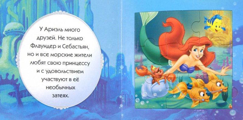 Иллюстрация 1 из 14 для Русалочка. Веселая мозаика | Лабиринт - книги. Источник: Лабиринт