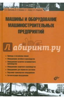 Машины и оборудование машиностроительных предприятий машины и оборудование машиностроительных предприятий