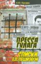 Горчева Алла Юрьевна Пресса ГУЛАГа. Списки Е.П.Пешковой поэты узники гулага