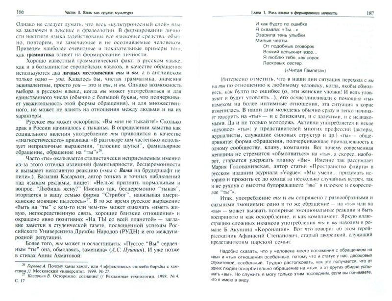 Иллюстрация 1 из 16 для Язык и межкультурная коммуникация - Светлана Тер-Минасова | Лабиринт - книги. Источник: Лабиринт