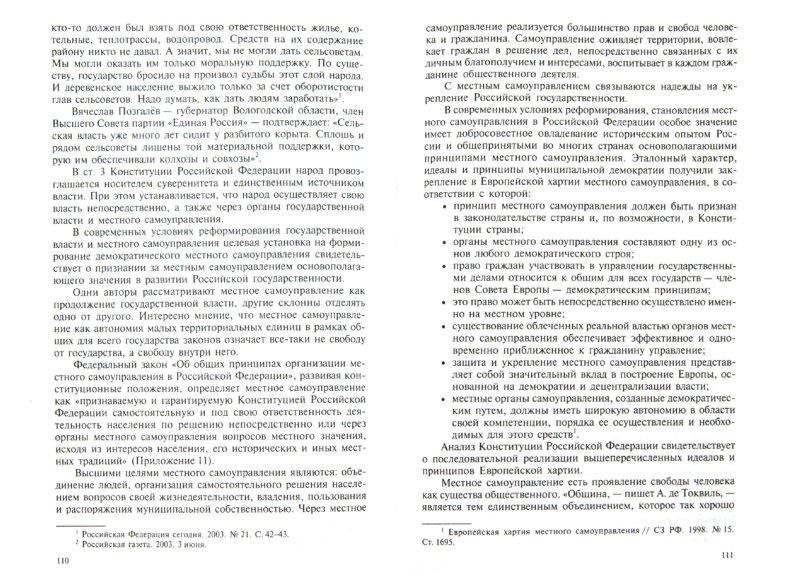 Иллюстрация 1 из 7 для Самоуправление крестьян России (XIX - начало XXI века) - Кукушкин, Тимофеев | Лабиринт - книги. Источник: Лабиринт