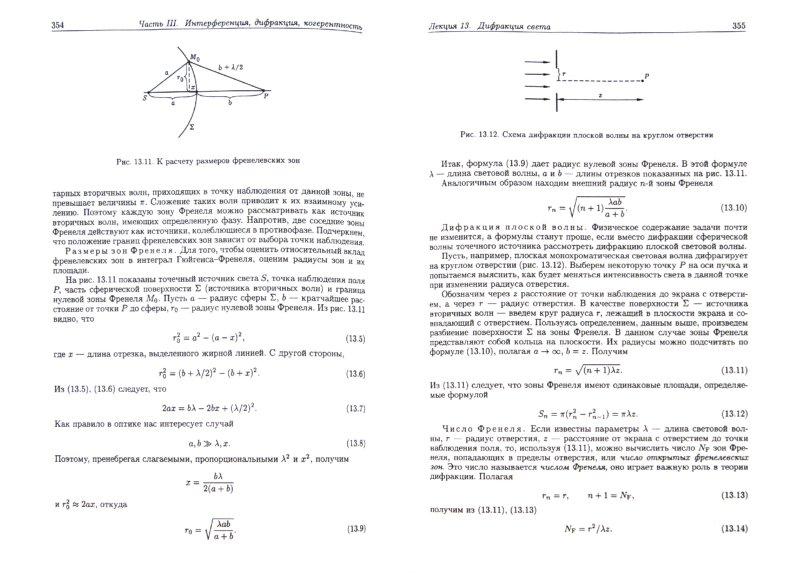 Иллюстрация 1 из 16 для Физическая оптика - Ахманов, Никитин   Лабиринт - книги. Источник: Лабиринт