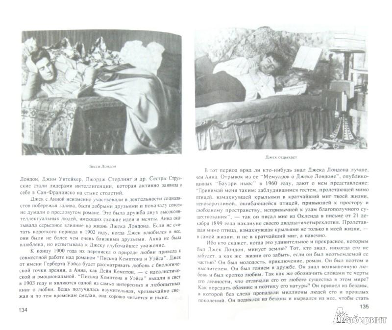 Иллюстрация 1 из 7 для Иллюстрированная жизнь Джека Лондона - Расс Кингман | Лабиринт - книги. Источник: Лабиринт