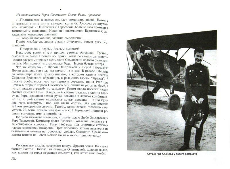 Иллюстрация 1 из 2 для Нас называли ночными ведьмами. Так воевал женский 46-й гвардейский полк ночных бомбардировщиков - Ракобольская, Кравцова | Лабиринт - книги. Источник: Лабиринт