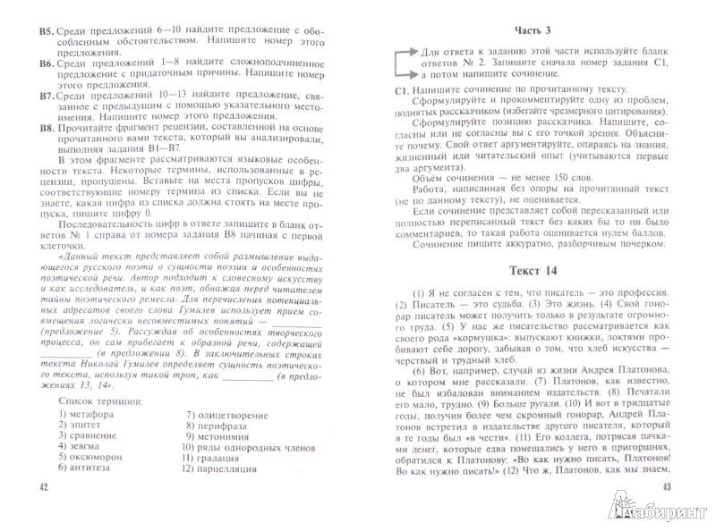 Иллюстрация 1 из 6 для Русский язык. Тренировочные материалы для подготовки к ЕГЭ - Ольга Крюкова | Лабиринт - книги. Источник: Лабиринт