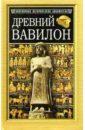 Кленгель-Брандт Эвелин Древний Вавилон