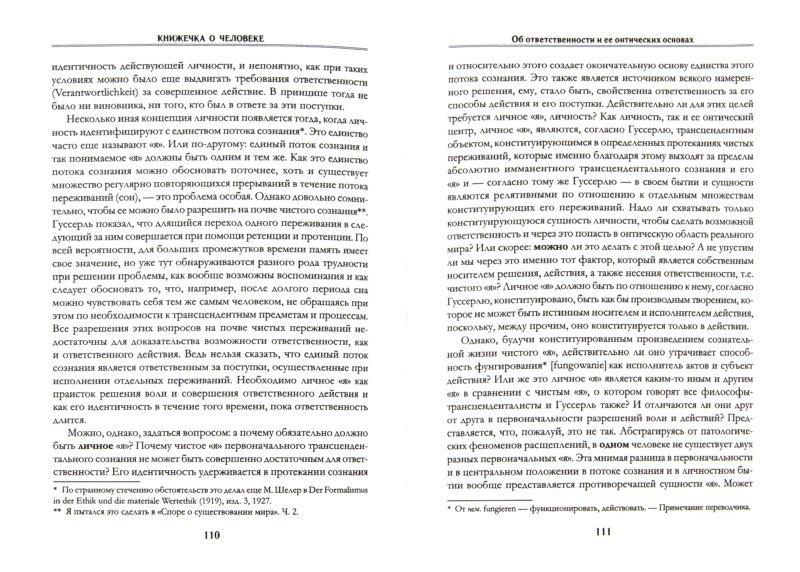 Иллюстрация 1 из 7 для Книжечка о человеке - Роман Ингарден | Лабиринт - книги. Источник: Лабиринт