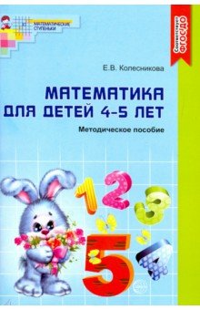 """Математика для детей 4-5 лет. Учебно-методическое пособие к рабочей тетради """"Я считаю до пяти"""""""