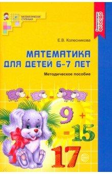 """Математика для детей 6-7 лет: Учебно-методическое пособие к рабочей тетради """"Я считаю до 20"""""""