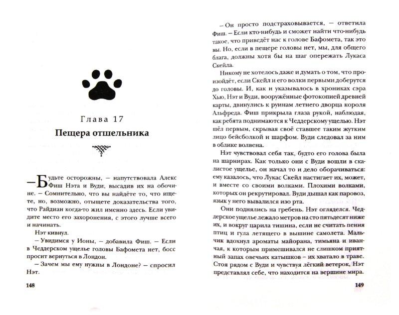 Иллюстрация 1 из 37 для Логово чудовища - Ди Тофт | Лабиринт - книги. Источник: Лабиринт