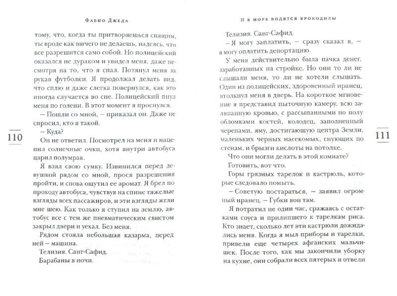 Иллюстрация 1 из 25 для И в море водятся крокодилы. Подлинная история Энайатоллы Акбари - Фабио Джеда | Лабиринт - книги. Источник: Лабиринт