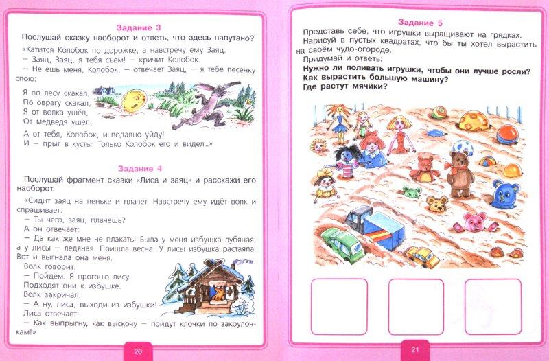 Иллюстрация 1 из 9 для Развиваем воображение. Рабочая тетрадь для дошкольников 5-6 лет - Светлана Игнатова | Лабиринт - книги. Источник: Лабиринт