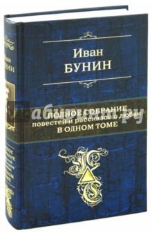Полное собрание повестей и рассказов о любви в одном томе колымские рассказы в одном томе эксмо