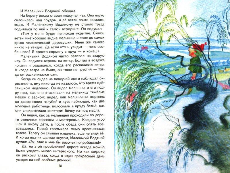 Иллюстрация 1 из 19 для Маленький водяной - Отфрид Пройслер | Лабиринт - книги. Источник: Лабиринт