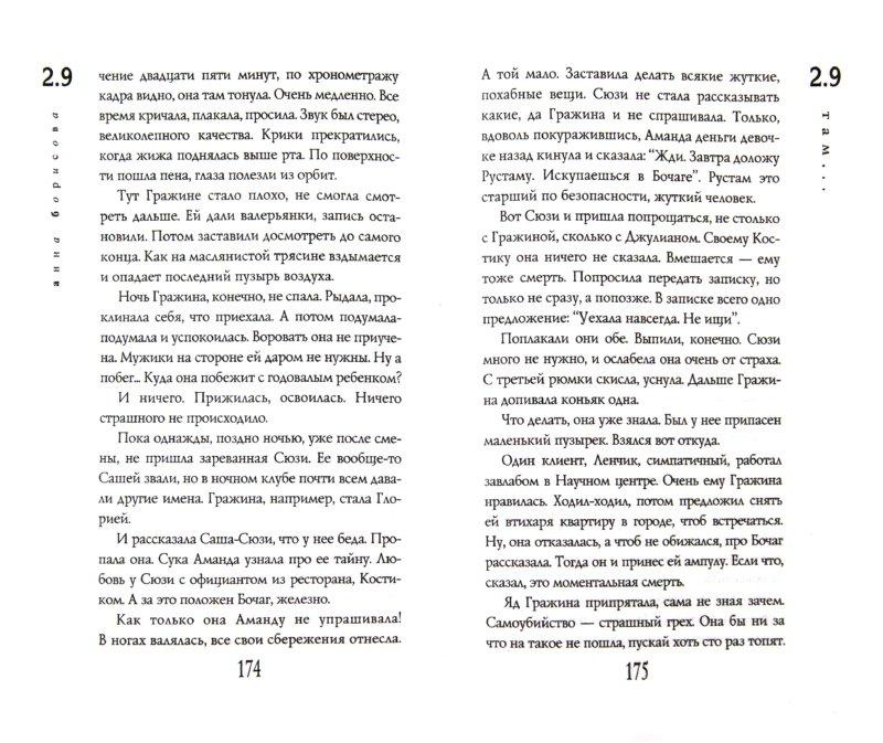 Иллюстрация 1 из 6 для Там... - Анна Борисова | Лабиринт - книги. Источник: Лабиринт