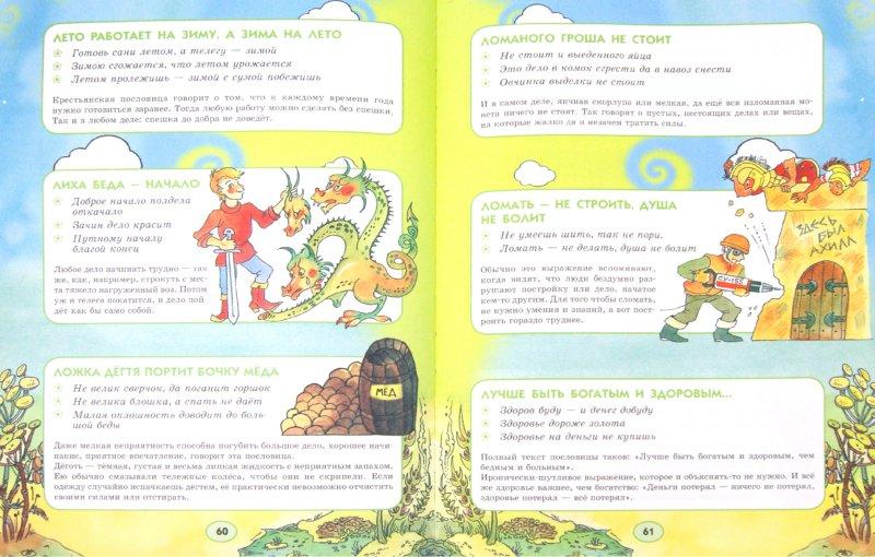 Иллюстрация 1 из 13 для Детский словарь пословиц и поговорок в картинках - Станислав Зигуненко | Лабиринт - книги. Источник: Лабиринт